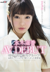 SDMU-567 The Final Audition To Win Rose Pretty Haruka Mizuki AV Debut Of A Certain National Idol Group