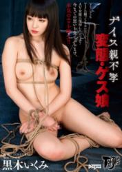 DDT-557 Nice Oyafuko Transformation Guess Daughter Ikumi Kuroki