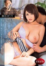 HZGD-049 Niizuma Suikawa Yuri Gets Fucked In Front Of The Son Of The Eye