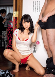 HZGD-050 You, I'm Sorry Bimbo Beautiful Wife Chie Aoi Which Was Also Estrus Spree Eating A Man While Feeling Guilty To Husband