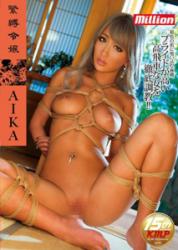 MKMP-158 Bondage Daughter AIKA
