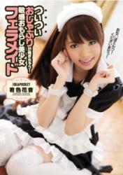 IPZ-965 Tea Ceremony Is Over!Sensitive Female Bishoujo Fellatie Maid Color Flower Sound