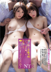 MIAE-084 Why Do Not You Try Swallowing Something With My Sister Or Your Sister Or Something Else To Vaginal Cum Shot