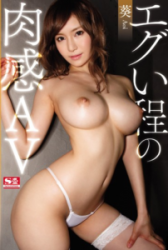 SNIS-745 Special Video Nikkan AV Milk-ass-binding As Harsh Is Imminent And Thorough Low Angle Aoi