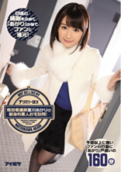 IPZ-955 Delivery SEX Active Nurse Dedicated Amateur Home Visit Of Akari Natsukawa