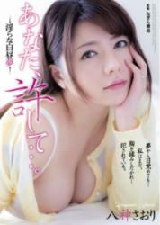 ADN-125 You, Forgive ....~ Lustful Daydream - Saori Yagami