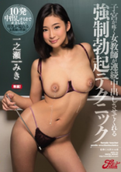 JUFD-742 Force Erection Technique Uterus Woman Teacher Aching Is Make Me Out In A Continuous Miki Ichinose