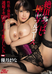 JUFD-736 Continuous Iki 120 Times To Force Awakening Cum Tits Finest Full Course Libido Over Intense FUCK Marina Yutsuki