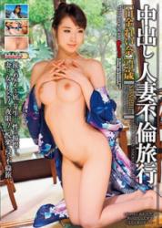 MCSR-252 Pies Married Affair Travel Rei Shirogane Nana