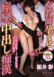 MIGD-774 Female Teacher Impregnant Convulsion Cum Shot Cumshot Sakurai Aya