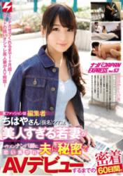 NNPJ-242 A Fashion Magazine Editor Chihaya