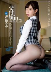 VDD-128 Receptionist In ... [threatening Suite Room] Miyasu Saito