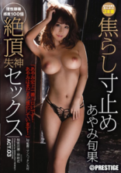 ABP-616 Cum Swallowing Cum Sex Ayami Is The 1st Erotic In History