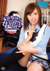 DVAJ-251 Tutor Is A School Girls Student ~ Little Devil JK Katekyo's Petition Class ~ Akane Akane