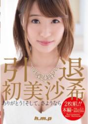 HMPD-10029 Retirement-HatsuMisa Nozomi