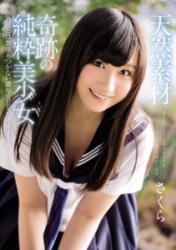 MUKD-422 Natural Material Miracle's Pure Beautiful Girl Sakura