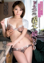 VENU-712 Masuzuki Doskebe Who Retired At Retirement Age And His Father-in-law Shiina Sora