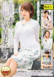 SABA-295 Platinum-class Amateur Chiru Wife Keeps Remaining Memories