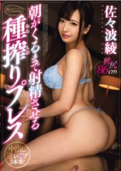 CJOD-097 Seed Pouring For Ejaculation Until Morning Comes Aya Sasami