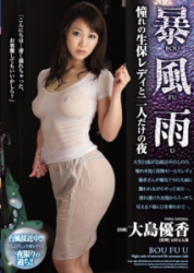 JUY-212 Storm Rain Life Long Life Insurance And Yuki Only Two People Yuka Oshima