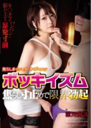 ATFB-386 Bokkiizumu Teasing Limit Erection Ryokawa Ayaon In Dimensions Stop