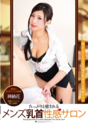 ATFB-390 Men's Nipple Sensation Salon Kanami Flower With Plenty Of Healing