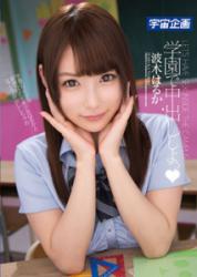 MDTM-264 Temporarily Out At The School Haruka Tsuki