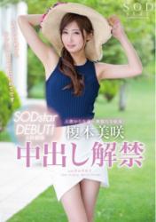 STAR-807 Enomoto Misaki SODstar DEBUT!& Transfer Immediate Cash-out Lifting