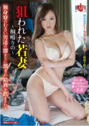 HBAD-377 Targeted Young Wife Rin Kirishima