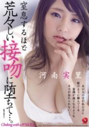 JUY-231 It Fell Into A Rough Kiss As It Suffocates Minori Hanan