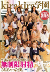 AVOP-349 All Of My School Girls Transferred To GAL Class And Unlimitedly Ejaculated Me