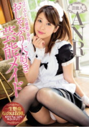 MIDE-463 Full Loading Service Full Of Service!Pacifier Love Entertainment Maid ANRI