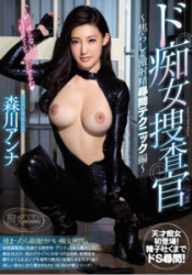 CJOD-104 Do-a-woman Agent - Fierce & Extra-Ejaculation Questioning Techniques- Morikawa Anna