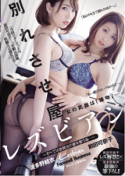 JUY-245 Farewell Lesbian ~ Everything Deprives The Wife Of The Client