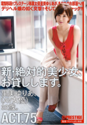 CHN-144 A New And Absolute Beautiful Girl, I Will Lend You. ACT.75 Satomi Yuria