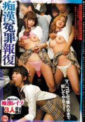 HAR-080 Miserable False Retribution Sexual Bad JK 3 People Cock Meat Insult