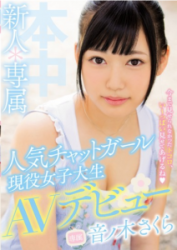 HND-425 Newcomer Exclusive Popular Chat Girl Active Women's Student AV Debut