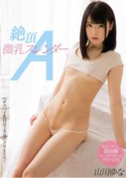 MIAE-101 Cum Small Tits Slender A Yamakawa Yuna