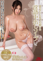 JUFD-776 Continuing To Look Only At You Crazy Cream Pies Soap Furosaki Ellen