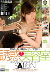 CMD-010 Temptation Beauty Shop Maijima Akari