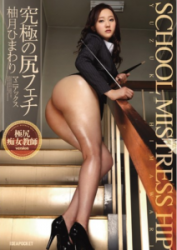 IPX-023 Ultimate Butt Fetish Maniacs Tailored Slut Teacher Version Yuzu Sunflower