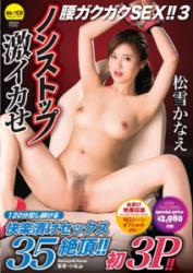 CESD-453 Non-stop Intense Squid Skirt SEX! !3 Matsuki Kanae