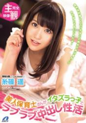XVSR-268 Beautiful Nursery Teacher And Mischievous Child Love Love Cum Shot Naked Yoshino Shinobi