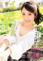 XVSR-270 Icha Love God Date Mermyn Is Real! ! Asami Nagase