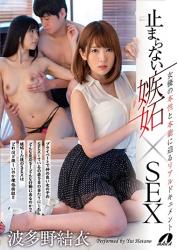 XVSR-271 Stop Jealousy × SEX Yui Hatano