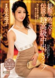 MEYD-287 I Was In Ginza!Legendary Super Luxury Cum Shot Soap Namiki Tower