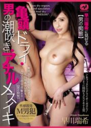MGMQ-018 Show Hayasawa Mizuki Man's Misery Kame Head Dry