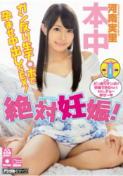 HND-436 Absolute Pregnancy!Garbage Warpage Cups Pregnant And Cum Inside SEX! Minori Hanan