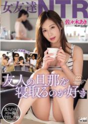 WANZ-671 Female Friend NTR Favorite Husband Of Friends Aki Sasaki