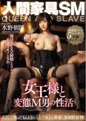 CJOD-107 Human Furniture SM Queen And Metamorphosis M Man's Sexual Activity Mizuno Chaoyang